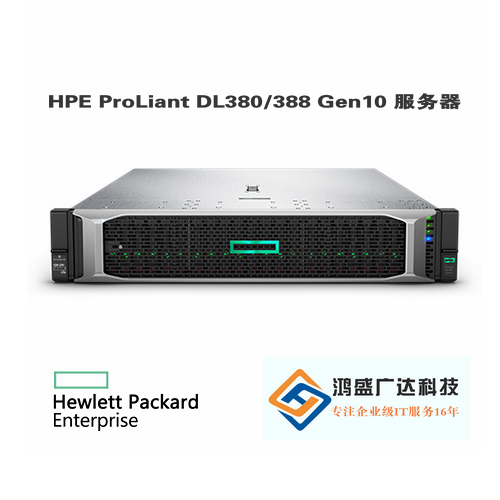 HPE ProLiant DL380/388 Gen10/Gen9 服务器