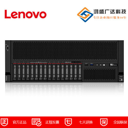 联想Lenovo ThinkSystem SR860