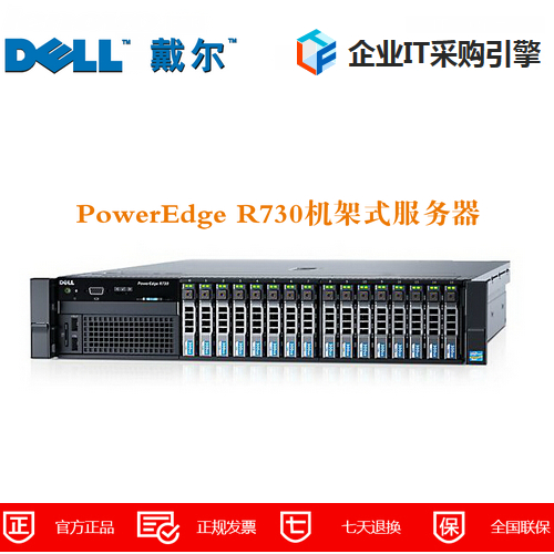 戴尔(DELL)PowerEdge R730